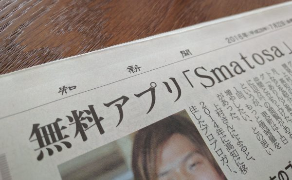 高知新聞「Smatosa」