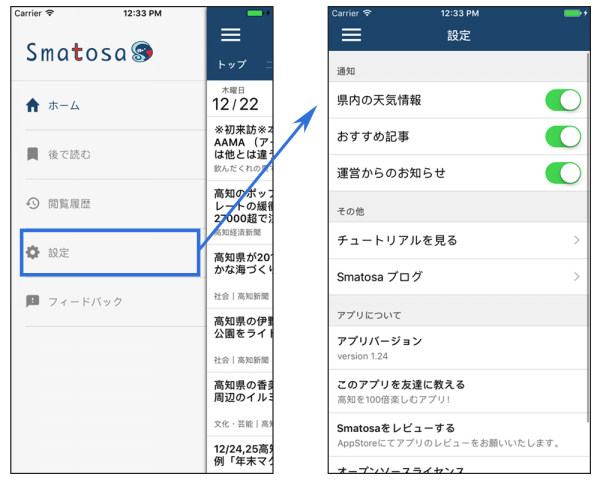Smatosa アプリの設定